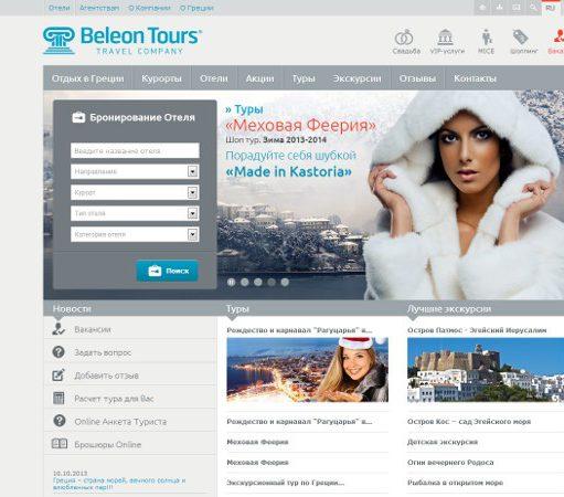 beleontours_600x450